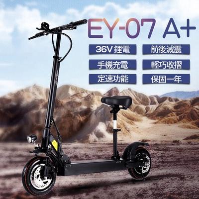 【JOYOR】EY-7A+ 48V鋰電電動滑板車(坐墊版)