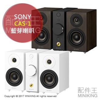 SONY 無線藍芽喇叭CAS-1