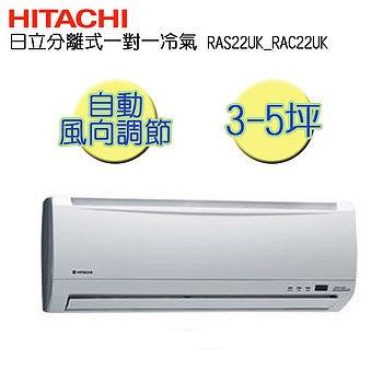 日立R410 定頻冷專一對一分離式冷氣 RAS-22UK/RAC-22UK