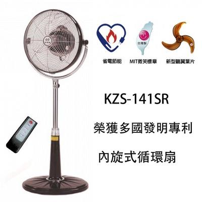 【中央牌】14吋內旋式循環微電腦遙控立扇KZS-141SR