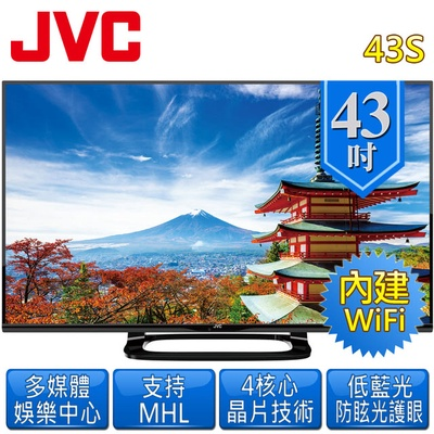 【JVC】43吋低藍光 FHD LED連網液晶顯示器(43S)