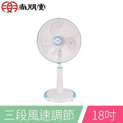 【尚朋堂】18吋立扇(SF-1808)