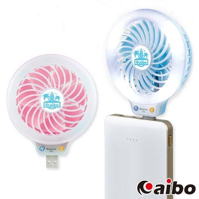 【Aibo】AB08 美顏神器 USB補光燈風扇