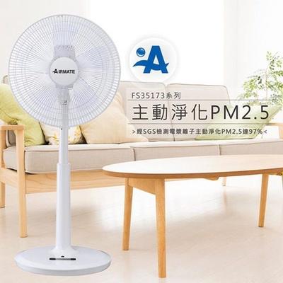 【AIRMATE艾美特】14吋DC電漿淨化離子遙控控立扇(FS35173A)