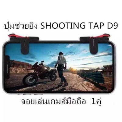 ปุ่มช่วยยิง SHOOTING TAP D9 joystick จอยเล่นเกมส์มือถือ (Rules of Survival, PUBG) 1คู่