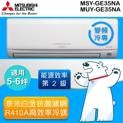 【MITSUBISHI 三菱】靜音大師5-6坪 變頻冷專一對一分離式冷氣(MSY-GE35NA/MUY-GE35NA)