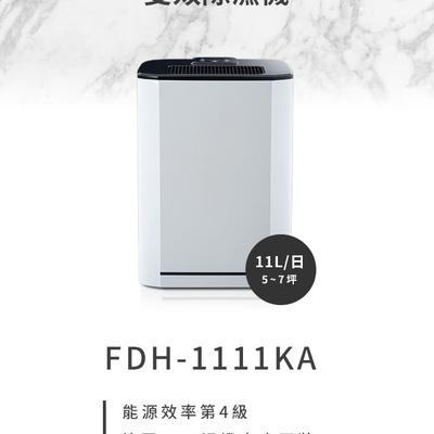 【Frigidaire 富及第】11L 超靜音節能除濕機 FDH-1111KA