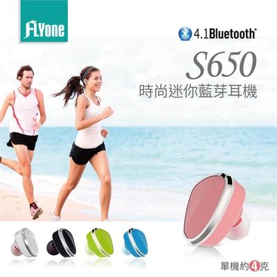 【FLYone泓愷】S650 鑽石型迷你藍芽耳機