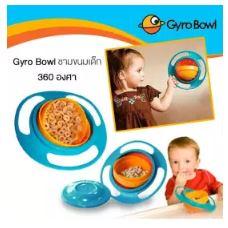 Gyro Bowl |  ชามมหัศจรรย์ หมุนได้ 360 องศา เทยังไงก็ไม่หก มีที่จับได้3ด้าน