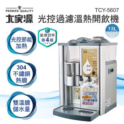 【大家源】13L光控全自動四道淨化濾心溫熱開飲機(TCY-5607)