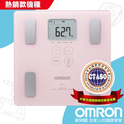 OMRON歐姆龍  體重體脂計(HBF-217)