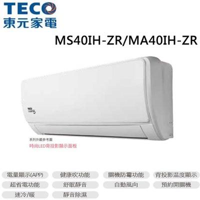 TECO東元  7-9坪一對一雅適變頻冷暖空調(MS40IH-ZR+MA40IH-ZR)