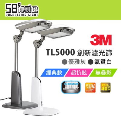 【3M】58°博視燈系列檯燈 TL5000