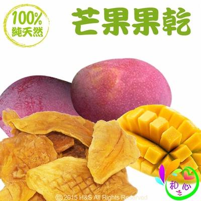【和之心】精選芒果果乾