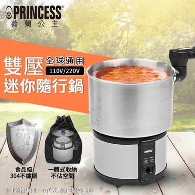 《PRINCESS》荷蘭公主雙壓迷你隨行鍋(空姐鍋/不鏽鋼) (302300)