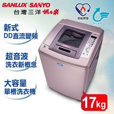 SANLUX三洋 17公斤直流變頻超音波洗衣機(SW-17DV)