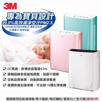 3M淨呼吸寶寶專用空氣清淨機(FA-B90DC)