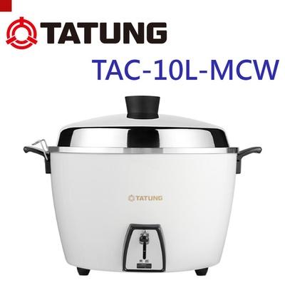 【TATUNG大同】大同10人份電鍋(TAC-10L-MCW)