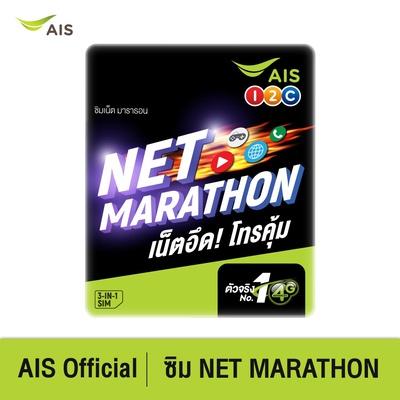 Ais | Sim Net Marathon เน็ตอึด โทรคุ้ม ความเร็ว 1Mbps (7.5GB/เดือน)