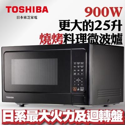 【TOSHIBA 東芝】燒烤料理微波爐 25L(ER-SGS25 K TW)