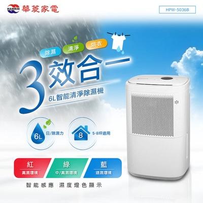 【HAWRIN華菱】6L智能感應濕度清淨除濕機-HPW-5036B