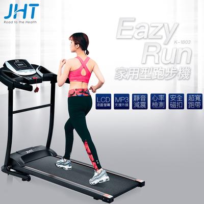【JHT】EazyRun家用型跑步機  K-1803