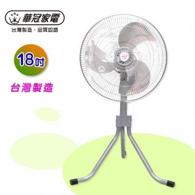 【華冠】18吋鋁葉立扇(FT-186)