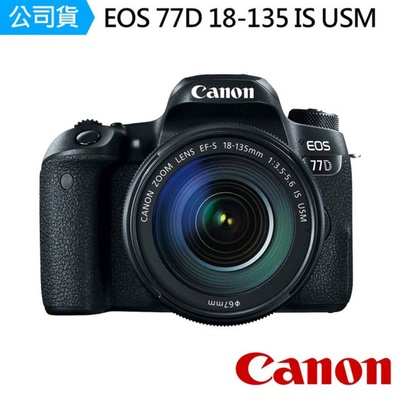 【Canon】EOS 77D 18-135 IS USM 旅遊鏡組