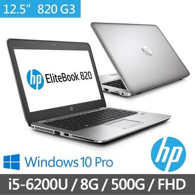 HP  Elitebook 12.5吋商用筆電 i5-6200U/8G/500G (820 G3)