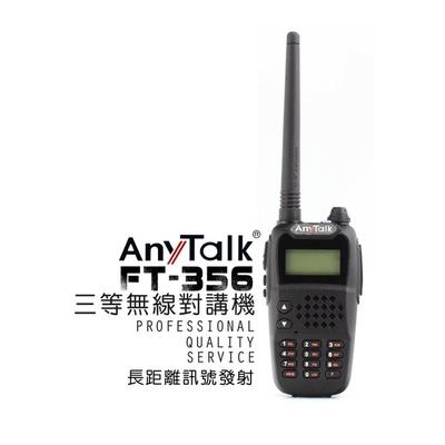 【AnyTalk】FT-356 三等5W業餘無線對講機