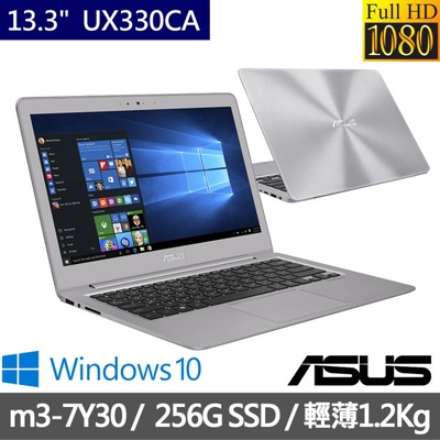 ASUS華碩 13.3吋筆電 m3-7Y30/4G/256G SSD (UX330CA)