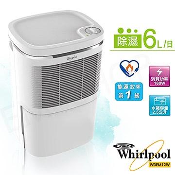 【惠而浦Whirlpool】6L節能除濕機 WDEM12W