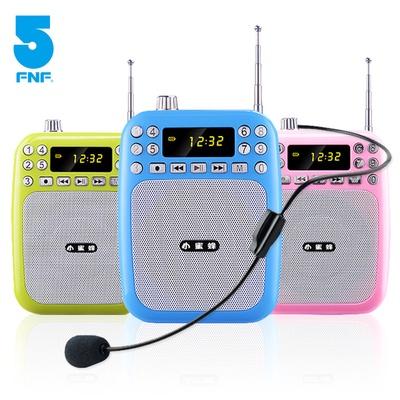 【ifive五元素】多功能時尚專業擴音/收音機