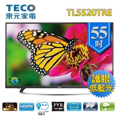 【TECO 東元】55吋LED液晶顯示器(TL5520TRE)