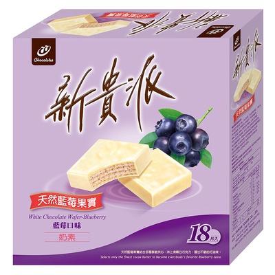【77】新貴派巧克力-藍莓