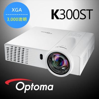 【OPTOMA奧圖碼】短焦首選機種-K300ST