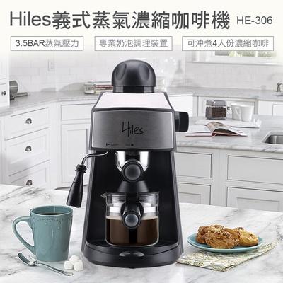 【Hiles】義式蒸氣濃縮咖啡機(HE-306)