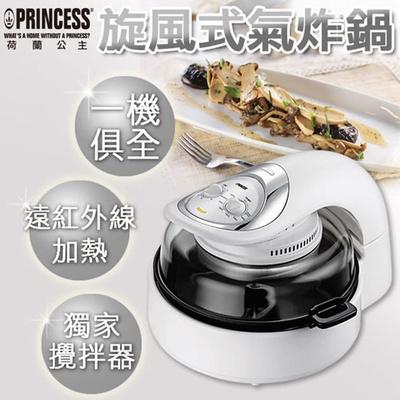 【荷蘭PRINCESS】旋風式氣炸鍋/無油光波烘烤爐(182010)
