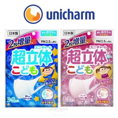 Unicharm 3D Kid Mask | หน้ากากอนามัยป้องกันฝุ่นละออง PM 2.5 สำหรับเด็ก