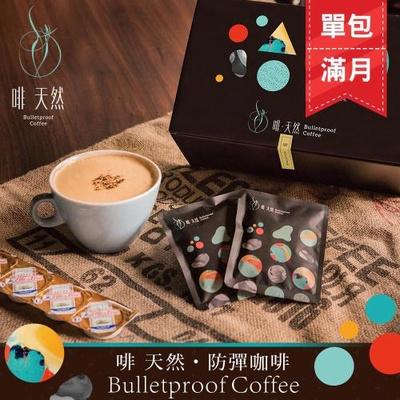 啡 天然 濾掛式防彈咖啡