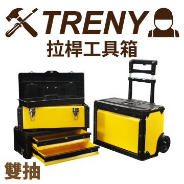 【TRENY】拉桿工具箱-雙抽
