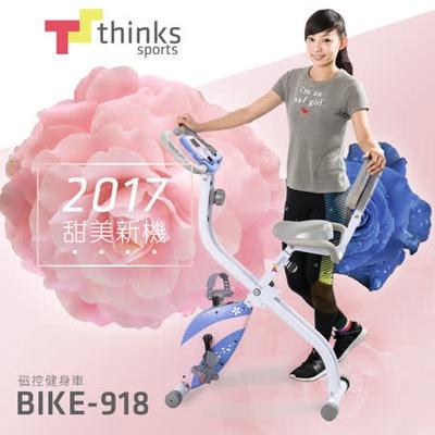 【thinks sports】BIKE-918 磁控健身車(背靠款)