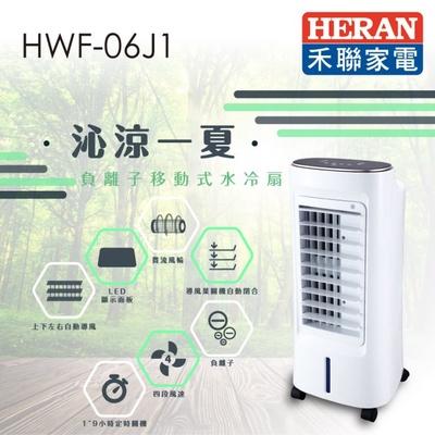 HERAN 禾聯|6L負離子移動式水冷扇 HWF-06J1