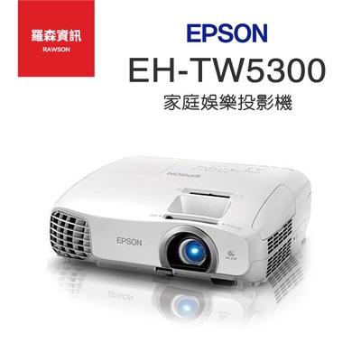 EPSON愛普生   EH-TW5300 3D 家庭劇院投影機公司貨