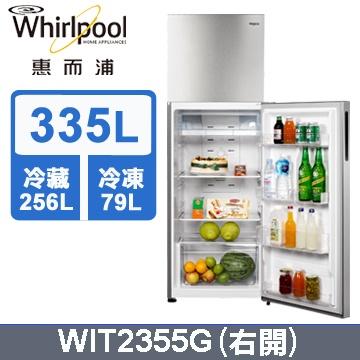 【Whirlpool 惠而浦】335L上下門冰箱(WIT2355G)