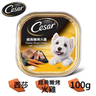 【Cesar 西莎】經典嫩烤火雞口味
