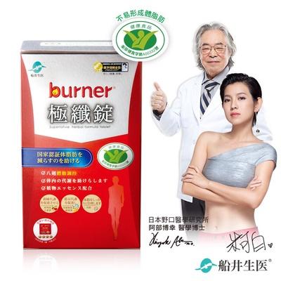【burner倍熱】健字號極纖錠