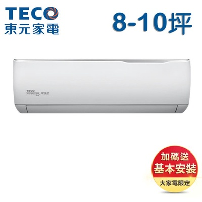 【TECO 東元】變頻冷暖型冷氣 MS50IH-GA