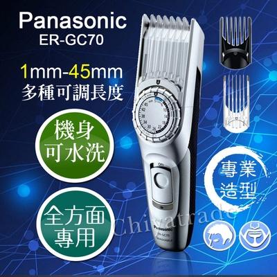 【國際牌Panasonic】全方位專業造型電動理髮器 刮鬍 鬢角 電剪 1-45mm 全適用(ER-GC70)