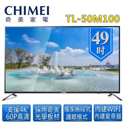 【CHIMEI奇美】49吋4KUHD連網液晶顯示器(TL-50M100)
